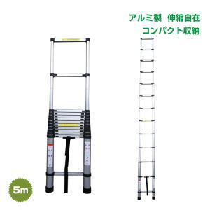 梯子 はしご 伸縮 5m アルミ コンパクト 調節 調整 11段階 94cm 収納 持ち運び ハシゴ 作業 取り替え DIY zk135|lucky9