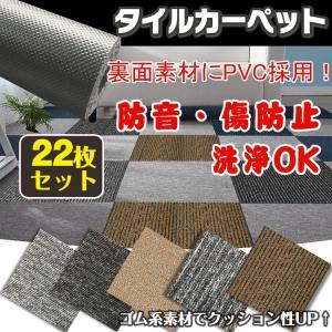 タイルカーペット PVC 22枚セット まとめ売り まとめ買い フロア 床 マット ラグ 防音 丸洗い zk139|lucky9