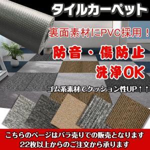 タイルカーペット PVC バラ売り まとめ買い フロア 床 マット ラグ 防音 防汚 対傷 ペット zk142|lucky9
