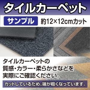 タイルカーペット サンプル PVC お試し 質感 パネル マット zk101サンプル zk103サンプル zk147|lucky9