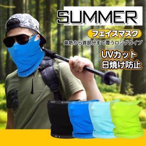 サマーフェイスマスク 夏 UV 日焼け防止 ロング 顔 通気性 涼しい 外出 固定 メンズ レディース zk154|lucky9