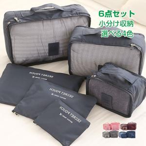 旅行用収納ポーチ 6点セット 衣類収納 旅行バッグ バッグ ...