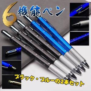 6機能ペン2本セット 6in1 ボールペン 水平器 スケール 定規 ドライバー 父の日 ブラック ブルー zk158