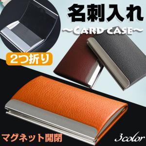 名刺入れ ビジネス 約20枚 カードケース ホルダー  ポケット 横入れ シンプル  マグネット  PU 3color 新生活  zk159|lucky9