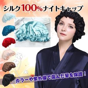 ナイトキャップ シルク 100% 絹 帽子 髪 頭 パジャマ 寝間着 就寝 睡眠 絡まり 切れ毛 保湿 通気性  zk162|lucky9