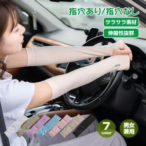 UVアームカバー 男女兼用 メンズ レディース 紫外線 日焼...