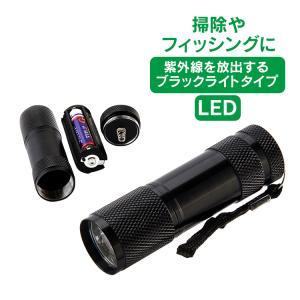 紫外線 懐中電灯型 ブラックライト led ハンディライト 掃除 トイレ ペット 釣り 宝石鑑定 ネイル zk173|lucky9