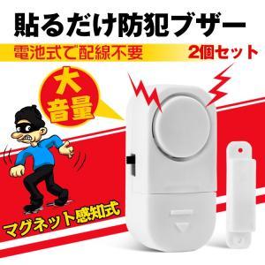 防犯ブザー 2個セット 窓 ドア 貼る アラーム 警報 センサー 90dB 大音量 侵入 不審者 安全 安心 防犯対策 zk181