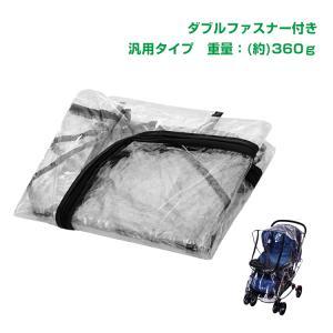 レインカバー ベビーカー ダブルファスナー クリア A型 B型 汎用タイプ 赤ちゃん 雨避け zk183|lucky9
