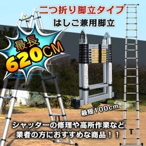 脚立 伸縮 伸縮梯子 はしご兼用脚立 6.2m 折り畳み アルミ製 作業台 洗車台 雪下ろし 掃除 高所作業 zk184|lucky9