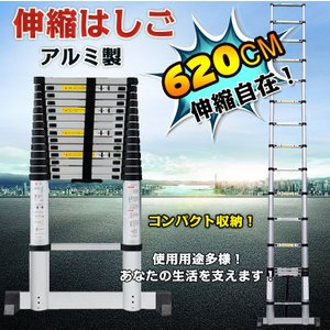 はしご 伸縮 梯子 アルミ製 6.2m 111.5cm 収納 14段階調節  ハシゴ 高所作業 取り替え DIY zk199|lucky9