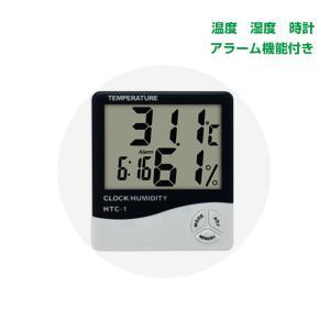 デジタル温湿度計 温度計 湿度計 時計 アラーム 温度 測定...