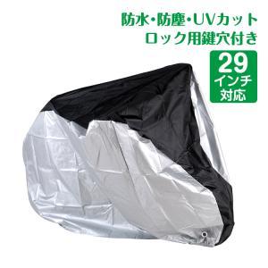 自転車カバー サイクルカバー レインカバー 撥水 防水 UV防止 大型 29インチ 風飛防止 収納 zk216|lucky9