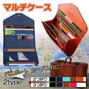 マルチケース パスポートケース カードケース カード 財布 旅行 メンズ レディース 収納 zk219|lucky9