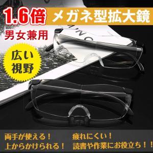 拡大鏡 ルーペ メガネ 作業 大きく見える 男女兼用 ハンズフリー 眼鏡型 老眼鏡 虫眼鏡 拡大率1.6倍 おしゃれ 読書 手芸 便利 zk252