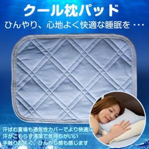 ひんやり まくらパッド 冷感 枕パッド  接触冷感 速乾 生地使用 枕パッド zk272|lucky9