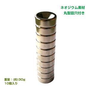 ネオジム ネオジウム 磁石 強力 10個セット!小型強力 丸型皿穴付きマグネット zk273