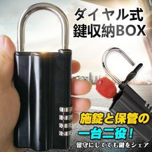 鍵収納BOX 南京錠 ダイヤル式 玄関 保管 受け渡し 大型サイズ キーボックス 防犯 zk274|lucky9