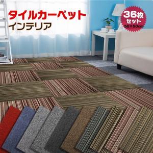 タイルカーペット 36枚セット 50×50 ラグ マット ループパイル 洗える 部分 貼り替え 防音 床 リフォーム 床材 絨毯 じゅうたん 新生活 zk286|lucky9