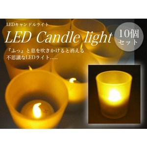 LEDキャンドルライト 10個セット 息を吹きかけると消える不思議キャンドル###キャンドル503A10個###|luckycraft-sp