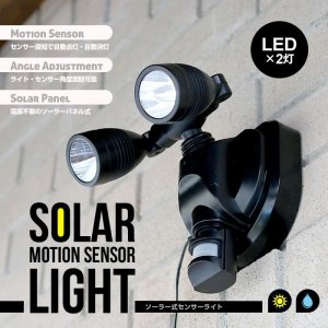 SMD高輝度3W LEDソーラーライト 人感センサー付 2灯角度自由自在 LEDソーラーライト ###ライト065-3W★###|luckycraft-sp