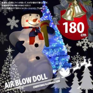 エアーブロードール ビッグスノーマン 180CM イルミネーション クリスマス ###スノーマン087-180###|luckycraft-sp