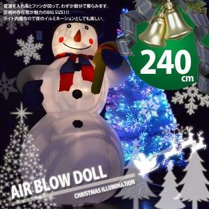 エアーブロードール ビッグスノーマン 240CM イルミネーション クリスマス ###スノーマン087-240###|luckycraft-sp