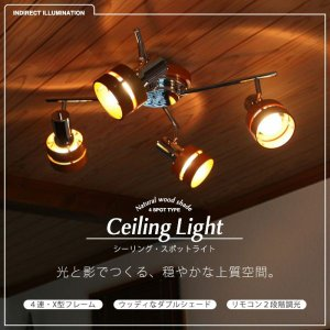 シーリングライト スポットライト 4灯 リビング用 居間用 ダイニング用 食卓用###ライトSW5338★###|luckycraft-sp