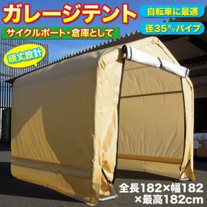 サイクルテント 182cm 自転車テント ガレージテント 大型テント 仮設倉庫 ###テント103-0606###|luckycraft-sp
