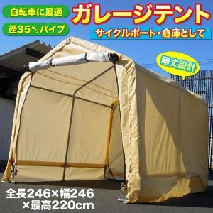 サイクルテント 246cm 自転車テント ガレージテント 大型テント 仮設倉庫 ###テント103-0808###|luckycraft-sp