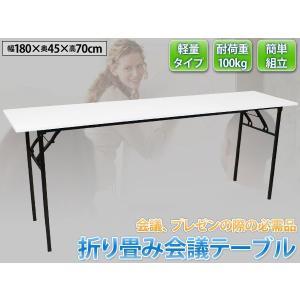 訳あり 会議用テーブル 会議テーブル 会議デスク ミーティングテーブル1800×450 MDF ホワイト 高脚 ###会議テーブルP146A### luckycraft-sp