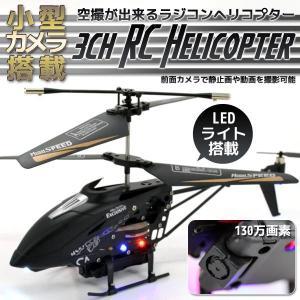 ラジコンヘリコプター ビデオカメラ搭載 空撮 ラジコンヘリ RC ###ヘリFQ777-507D###|luckycraft-sp