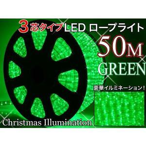 ロープライト チューブライト クリスマス イルミネーション クリスマスイルミ イルミ3芯 8パターン 50m LED ###50Mライト3-GR###|luckycraft-sp