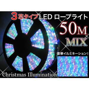 ロープライト チューブライト クリスマス イルミネーション クリスマスイルミ イルミ3芯 8パターン 50m LED ###50Mライト3-MIX###|luckycraft-sp