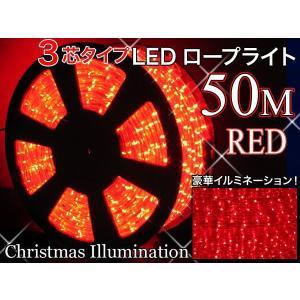 ロープライト チューブライト クリスマス イルミネーション クリスマスイルミ イルミ3芯 8パターン 50m LED ###50Mライト3-RD###|luckycraft-sp
