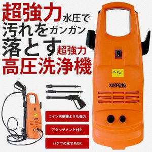 高圧洗浄機 洗車 ガレージ シャッター 家庭用 最大圧力130bar(13MPa) ###高圧洗浄機S-1160B###|luckycraft-sp