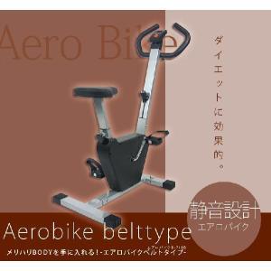 エアロバイク ベルトタイプ 静穏設計 ダイエット エクササイズ ###エアロバイクB-718B###|luckycraft-sp