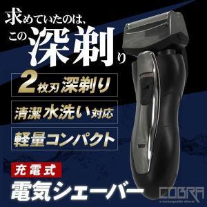 新型 電気シェーバー 充電式 水洗いOK 首振りヘッド 2枚刃が往復して徹底的に深剃り 髭剃り メンズ ###シェーバー777### luckycraft-sp