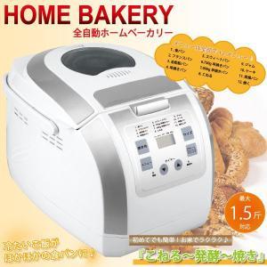 ホームベーカリー ご飯パン ケーキ 最大1.5斤対応 ###ホームベーカリー903###|luckycraft-sp