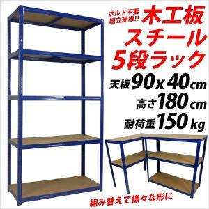 5段ラック 棚 収納 物置 オープンシェルフ スチール製 耐荷重150kg  ###ラック9040-5G☆###|luckycraft-sp