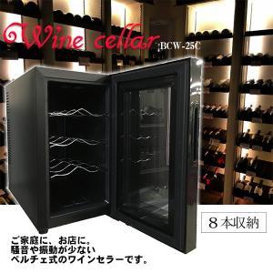 ワインセラー 8本収納 ワインクーラー ワイン保管庫 家庭用 静音設計 ディスプレイ タッチパネル 冷蔵 ###ワインセラBCW-25C###|luckycraft-sp