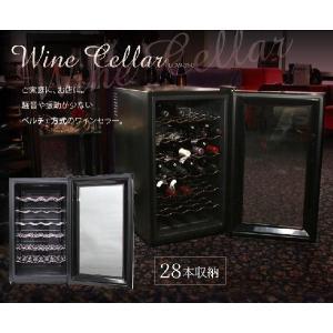 ワインセラー 28本収納 ワインクーラー ワイン保管庫 家庭用 静音設計 ディスプレイ タッチパネル 冷蔵 ###ワインセラBCW-70###|luckycraft-sp
