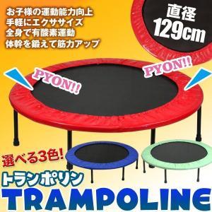 トランポリン 折りたたみ BIGサイズ 129cm(50インチ) 収納 コンパクト エクササイズ ダイエット 運動 室内 家庭用 子供用###トランポリンBX50☆###|luckycraft-sp