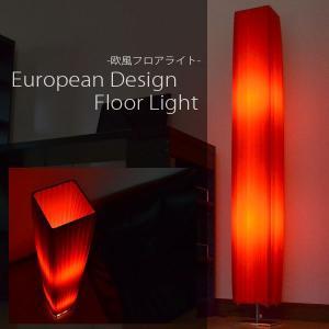 フロアスタンド 角型 120cm レッド フロアライト フロアランプ 間接照明 ###スタンドライト0031赤###|luckycraft-sp