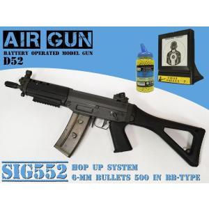 電動ガン SIG552 SEALS HOPUP 米国海軍特殊部隊 BB弾 ターゲット ###電動ガンD52/的/弾◆###|luckycraft-sp