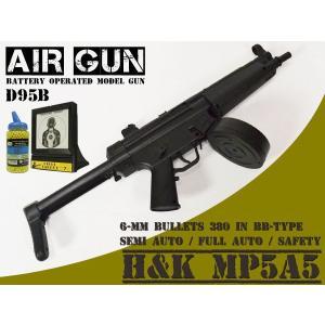 電動ガン H&K MP5A5 ドイツ BB弾 ターゲット ###電動ガンD95B/的/弾◆###|luckycraft-sp