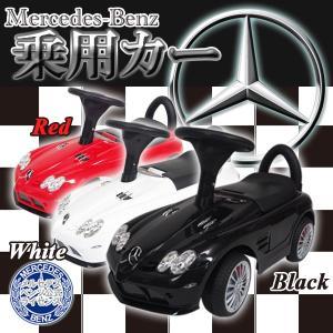 乗用玩具 BENZ SLR MINI(ベンツSLR)正規ライセンス品 ハイクオリティ 足けり乗用 乗用玩具 押し車 子供が乗れる ###乗用カーDMD-258###|luckycraft-sp