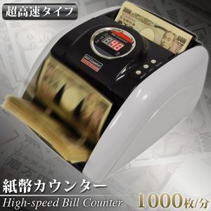 マネーカウンター 自動紙幣計算機 お札カウンター デジタル ###紙幣カウンター2080###|luckycraft-sp