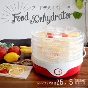 食品乾燥機 ドライフルーツメーカー 野菜乾燥機 果物乾燥機 ドライフード工房 ###食品乾燥機FDS-77###|luckycraft-sp