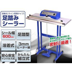60cm幅対応 足踏み式インパルスシーラー フットペダル式 ###足踏みシーラFR-600☆###|luckycraft-sp